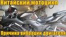 Китайский мотоцикл.Вибрация двигателя