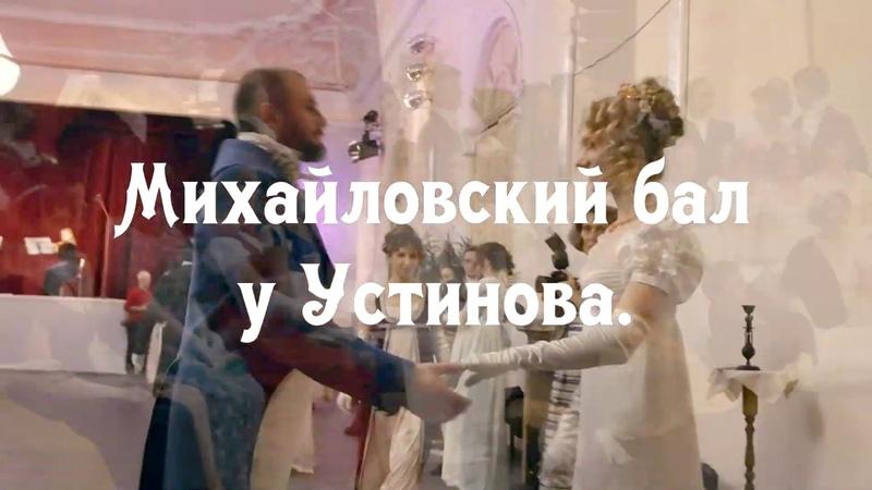 Михайловский бал у Устинова (зарисовки)