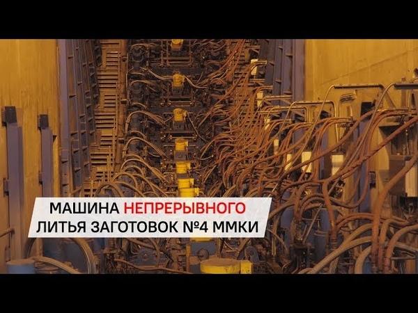 Машина непрерывного литься заготовок №4 ММКИ