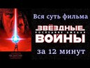 Вся суть фильма Звёздные войны: последние джедаи за 12 минут