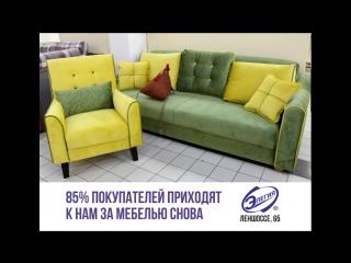 Громадный выбор мебели в Выборге в салоне Элегия