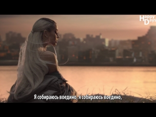 Ariana Grande – No Tears Left To Cry (рус.саб)