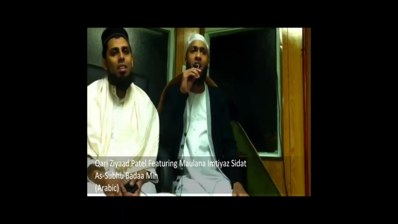 As-Subhu Badaa Min - Qari Ziyaad Patel ft.mp4