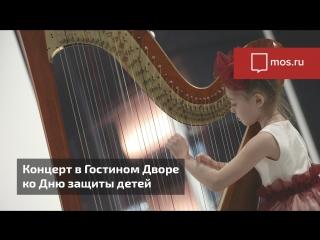 Концерт ко Дню защиты детей в Гостином Дворе