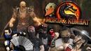 Двое на одного Mortal Kombat 9