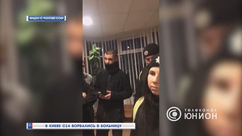 В Киеве С14 ворвались в больницу. 15.12.2018, Панорама