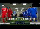 Динамо-Локомотив прямая трансляция со стадиона