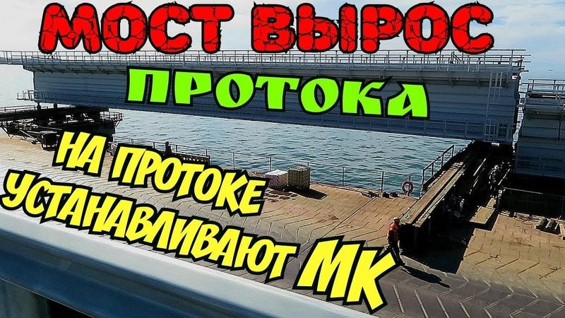 Крымский мост(29.09.2018) Мост вырос! На протоке ставят два пролёта МК! Свежачок!