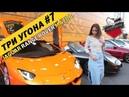 Врываемся на Royal Auto Show/ Нашли угнанные тачки JAGUAR, RANGE ROVER, MAZDA 3/Дрифт-обзор