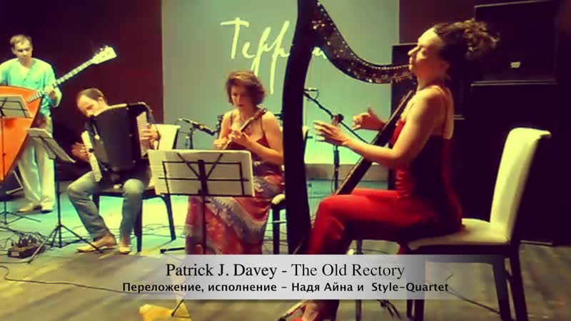 Nadya Aina Style Quartet The Old Rectory