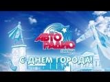 Поздравление с Днем города Липецка. Олег Газманов
