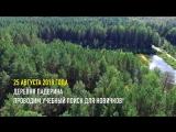Анонс учебного поиска Белая Сова - Тюмень часть 2