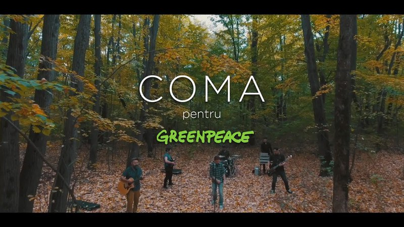 COMA feat. Sunetele Padurilor - Cel mai frumos loc de pe pamant [acustic for Greenpeace] [2017]