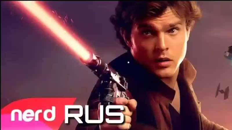 Nerdout Han Solo Song The Odds RUS SUB