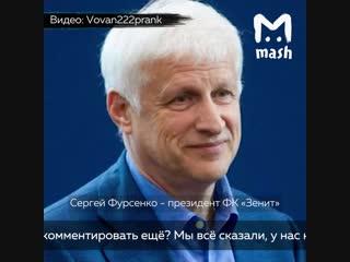 Пранкеры Лексус и Вован позвонили президенту Зенита и Кокорину