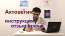 Актовегин: инструкция по применению, отзыв врача