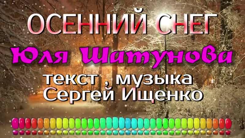 Юля Шатунова Осенний Снег ❄🎵 Новинка 2017 Послушайте 💕