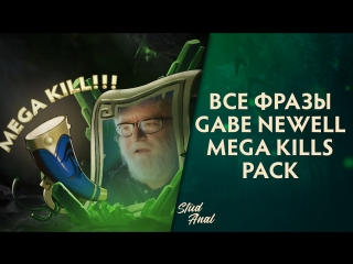 Все фразы gabe newell mega kills pack!