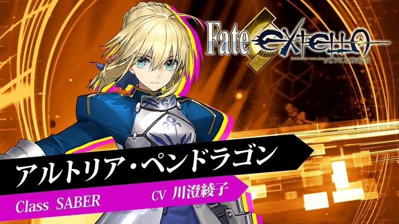 Fate新作アクション『Fate/EXTELLA』ショートプレイ動画【アルトリア・ペンドラゴン】篇