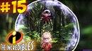 The Incredibles (Суперсемейка) - Прохождение Часть 15 - ШАСТИК И ФИАЛКА В СИЛОВОМ ПОЛЕ !