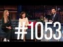 Вечерний Ургант Карина Андоленко и Агния Кузнецова рок группа Shinedown 1053 выпуск от 05 12 2018