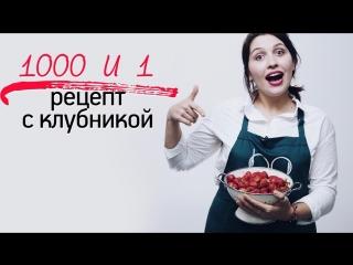 1000 и 1 рецепт с клубникои Рецепты Bon Appetit