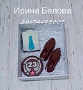 Ирина Белова фото #10