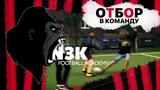 ОТБОР В КОМАНДУ // N3K FOOTBALL ACADEMY