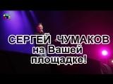 Сергей Чумаков - в Вашем городе. На Вашей площадке.