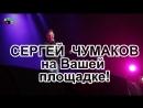 Певец Сергей Чумаков