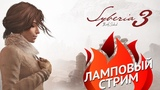 🔥 ЛАМПОВЫЙ СТРИМ | Syberia 3 #4 [БОМБЯЩИЙ ФИНАЛ]