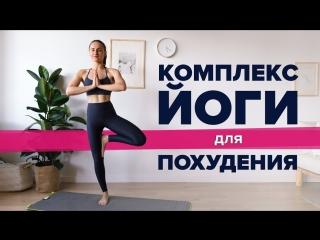 Комплекс йоги для похудения [Workout - Будь в форме]