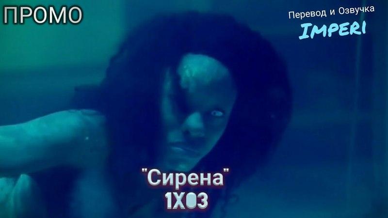 Сирена 1 сезон 3 серия / Siren 1x03 / Русское промо