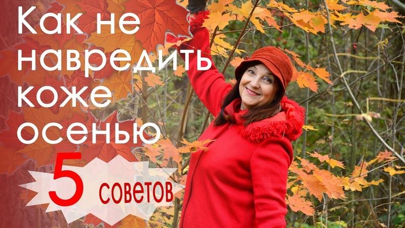 Как не навредить коже осенью. 5 советов.