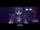 НАЧАЛО - Майнкрафт Клип Анимация (На Русском) - Begin Again Minecraft Song Animation RUS