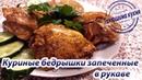 Куриные бедрышки запеченные в рукаве