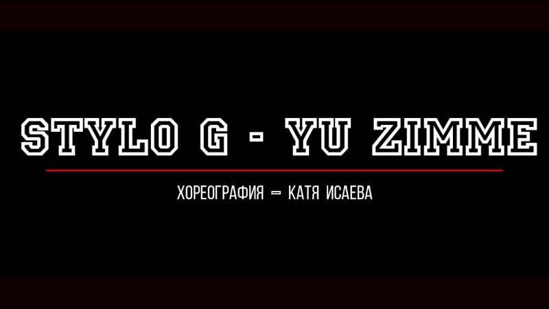 Stylo G – Yu Zimme   Катя Liova Исаева