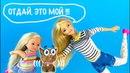 ОТДАЙ, ЭТО МОЙ БАТТЕРС! Мультик Барби Школа Куклы Игрушки Для девочек
