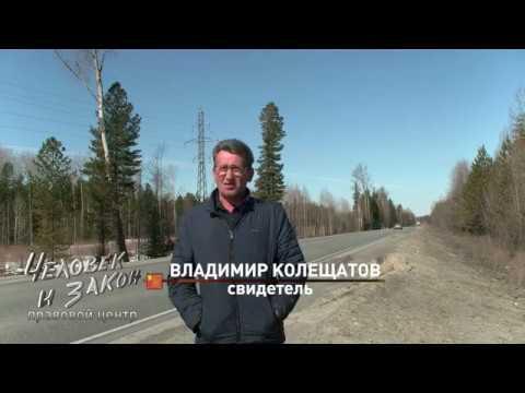 Расследование резонансного ДТП в Ханты - Мансийском округе