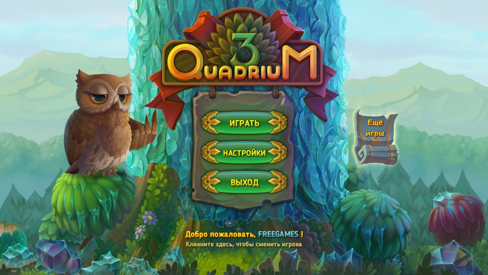 Квадриум 3 | Quadrium 3 (Rus | En)