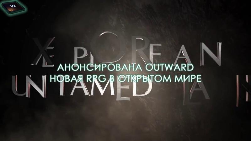 Анонсирована Outward – новая RPG в открытом мире