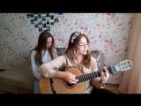Танцы минус- Половинка/cover by Татуся и Шоня