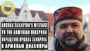 Arshak Zakaryan's message to the Armenian diaspora Обращение Аршака Закаряна к армянам диаспоры