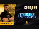 [HEROES OF THE STORM] #3 – rAd0cTb и RoDiX 🔞Стрим 18+