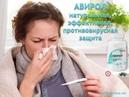Скорая помощь при вирусном заболевании это натуральный, эффективный, противовирусный Авирол