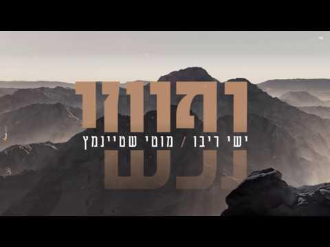 ישי ריבו ומוטי שטיינמץ - נפשי | Ishay Ribo Motty Steinmetz - Nafshi