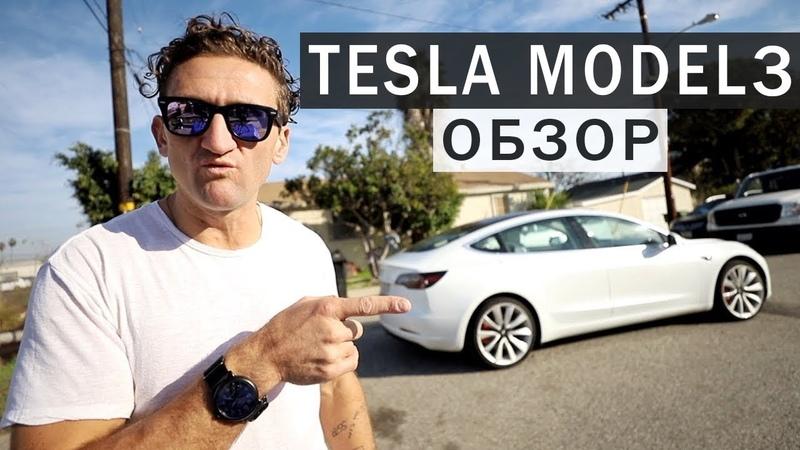 Почему ТЕСЛА лучший автомобиль Tesla Model 3 полный обзор от Кейси Найстета
