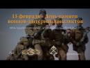 День памяти воинов-интернационалистов. 15 февраля