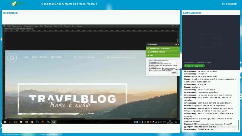 WAYUP Андрей Гаврилов Создаем Сайт Блог С Нуля За 4 Часа ☸ Photoshop HTML CSS CMS