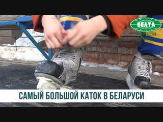Самый большой открытый каток в Беларуси